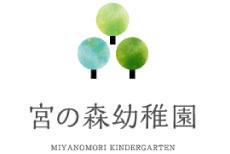 宮の森幼稚園