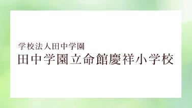 立命館慶祥小学校