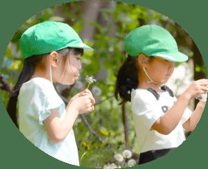 豊かな自然の中で豊かな心を育てる