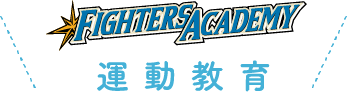 fightersacademy 運動教育