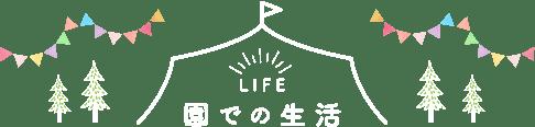 LIFE園での生活